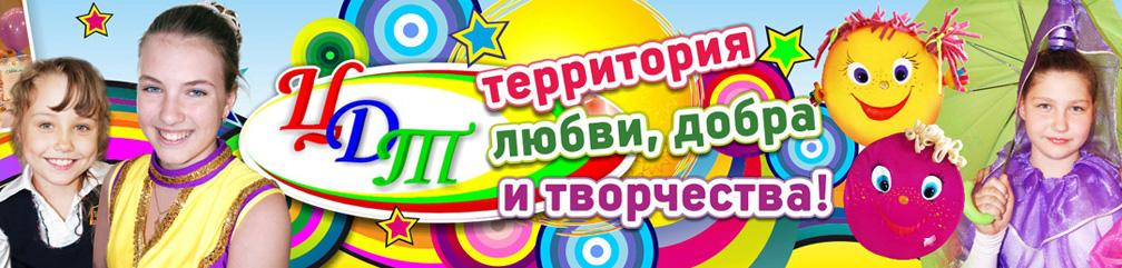 МБУ ДО ЦДТ - 60